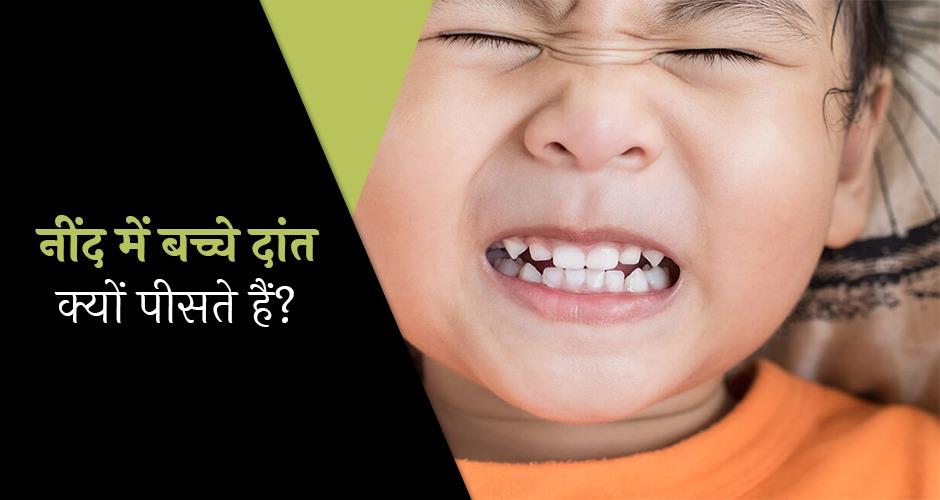 अगर आपका बच्चा भी नींद में दांत पीसता है तो जाने सही कारण और इलाज