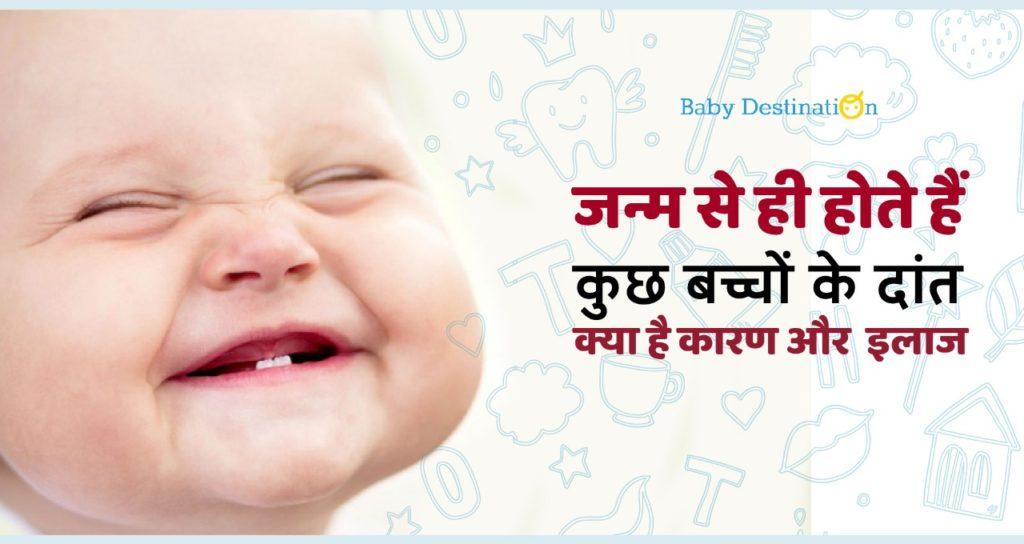जन्म से ही होते हैं कुछ बच्चों के दांत : क्या है कारण और  इलाज