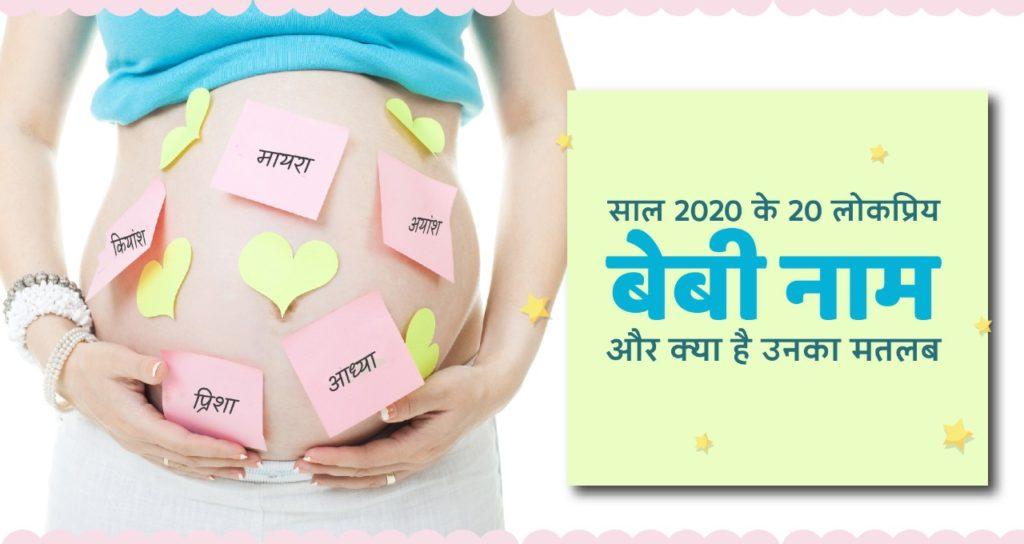 जाने साल 2020 के 20 लोकप्रिय बेबी नाम और क्या है उनका मतलब