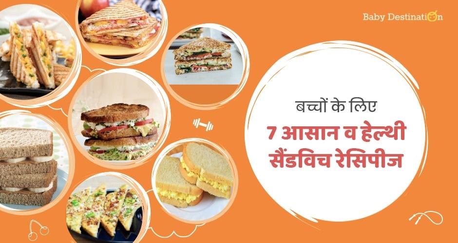 बच्चों के लिए 7 आसान व हेल्थी सैंडविच रेसिपीज